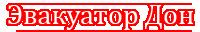 """""""Эвакуатор-Дон"""" - круглосуточная служба эвакуации на трассе М4-Дон"""